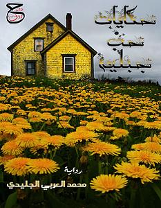 تحميل رواية حكايات حب جبلية pdf – محمد العربي الجليدي