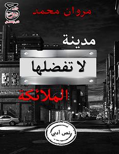 تحميل رواية مدينة لا تفضلها الملائكة pdf – مروان محمد