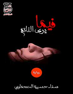 تحميل رواية فيما يرى النائم pdf – صفاء حسين العجماوي