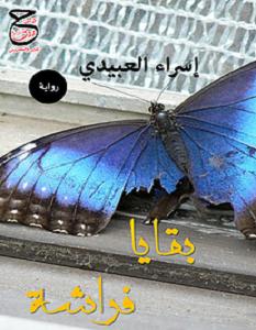 تحميل رواية بقايا فراشة pdf – إسراء العبيدي