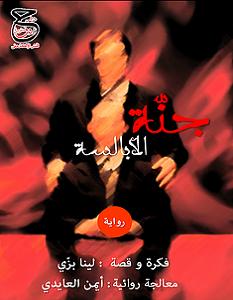 تحميل رواية جنة الأبالسة pdf – أيمن العايدي