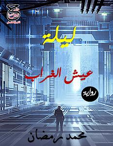تحميل رواية ليلة عيش الغراب pdf – محمد رمضان