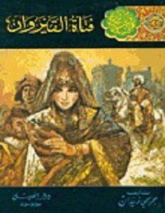تحميل رواية فتاة القيروان pdf – جرجي زيدان