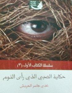 تحميل رواية حكاية الصبي الذي رأى النوم pdf – عدي جاسر الحربش