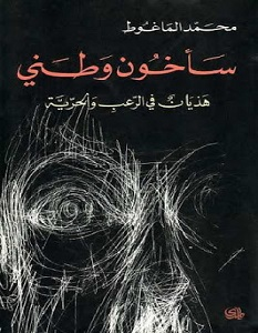 كتاب سأخون وطني محمد الماغوط pdf
