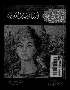 تحميل رواية أرمانوسة المصرية pdf – جرجي زيدان