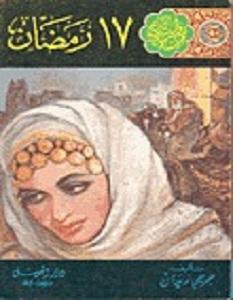 تحميل رواية 17 رمضان pdf – جرجي زيدان