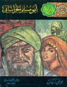 تحميل رواية أبو مسلم الخرساني pdf – جرجي زيدان