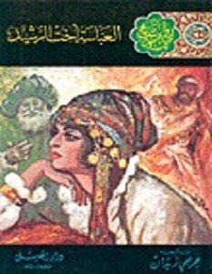 تحميل رواية العباسة أخت الرشيد pdf – جرجي زيدان