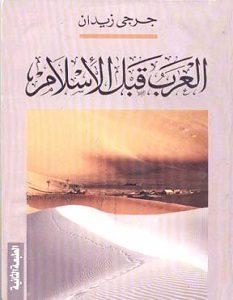 تحميل كتاب وحيدا في دمشق pdf