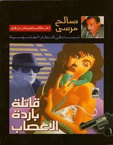 تحميل رواية قاتلة باردة الأعصاب pdf – صالح مرسي