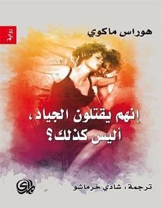 تحميل رواية انهم يقتلون الجياد أليس كذلك pdf – هوراس ماكوي