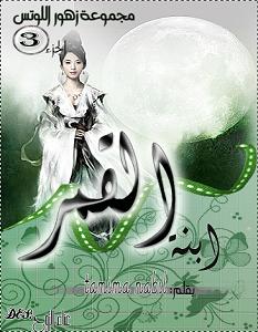 تحميل رواية ابنة القمر pdf – تميمة نبيل