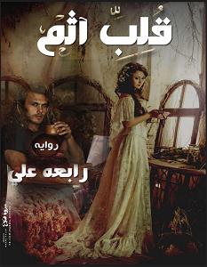 تحميل رواية قلب أثم pdf – رابعة علي