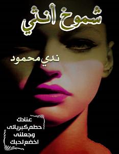 تحميل رواية شموخ أنثى pdf – ندى محمود