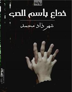 تحميل رواية خداع باسم الحب pdf – شهرزاد محمد