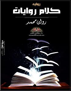 تحميل رواية كلام روايات pdf – روان محمد