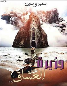 تحميل رواية جزيرة العشاق pdf – سهير بومدين