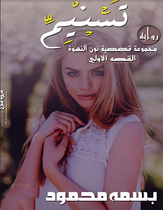 تحميل رواية تسنيم pdf – بسمة محمود
