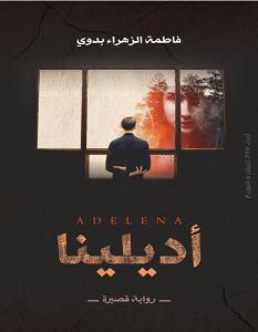 تحميل رواية اديلينا pdf – فاطمة الزهراء بدوي