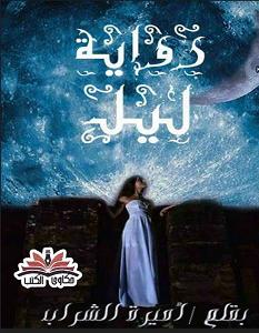 تحميل رواية ليل pdf – أميرة الشراب