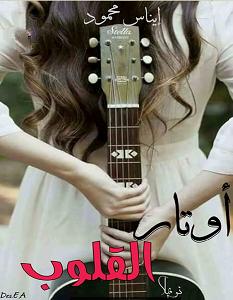 تحميل رواية أوتار القلوب pdf – إيناس محمود