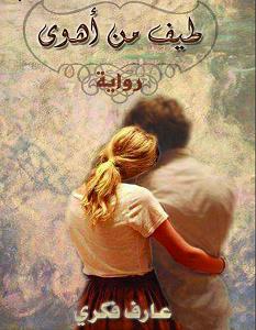 تحميل رواية طيف من أهوى pdf – عارف فكري