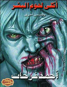 تحميل رواية جمعية آكلى لحوم البشر pdf – أحمد فرحات