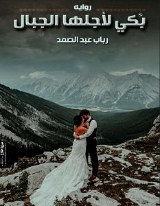 تحميل رواية وبكى لاجلها الجبال الجزء الثاني pdf – رباب عبد الصمد