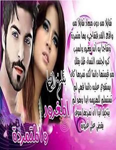تحميل رواية المغرور والمتمرده pdf – رانيا