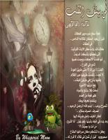 تحميل رواية لمن يهتف القلب pdf – داليا الكومي