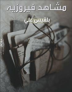 تحميل رواية مشاهد فيروزية pdf – بلقيس علي