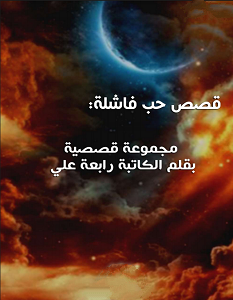 تحميل رواية قصص حب فاشلة pdf – رابعة علي