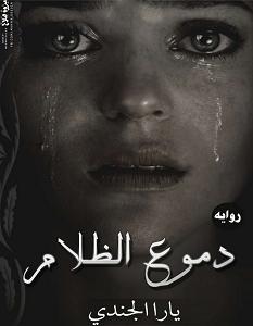 تحميل رواية دموع الظلام pdf – يارا الجندي
