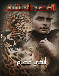 تحميل رواية الفهد العاشق الجزء الثاني pdf – إنجي عصام
