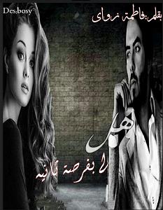 تحميل رواية هل لي بفرصة ثانية pdf – فاطمة زواي