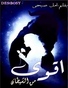 تحميل رواية أقوى من الشيطان pdf – أمل صبحي