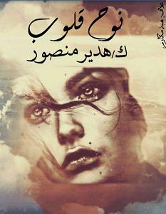 تحميل رواية نوح القلوب pdf – هدير منصور