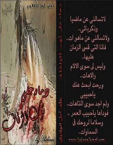 تحميل رواية دماء على ثوب زفاف pdf – أمل الهلاوي