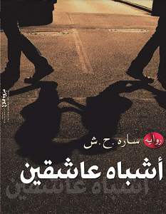 تحميل رواية أشباه عاشقين pdf – سارة.ح.ش