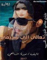 تحميل رواية تعالي إلى جحيمي pdf – أميرة الشافعي
