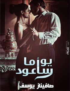 تحميل رواية سأعود يوما pdf – صافيناز يوسف