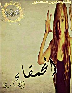 تحميل رواية حمقاء الضاري pdf – هدير منصور