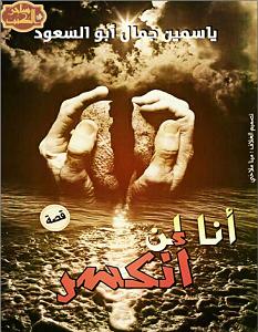تحميل رواية أنا لن أنكسر pdf – ياسمين جمال أبو السعود