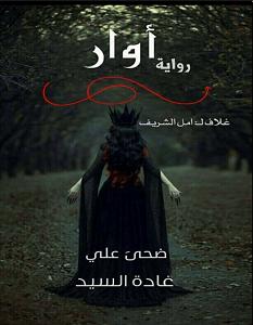 تحميل رواية اوار pdf – ضحى علي و غادة السيد