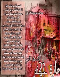 تحميل رواية حارة جهنم pdf – داليا الكومي