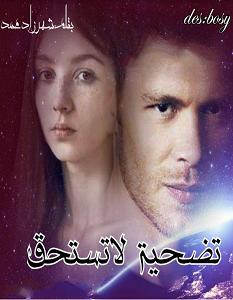 تحميل رواية تضحية لا تستحق pdf – شهرزاد محمد