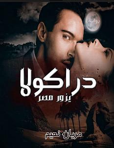 تحميل رواية دراكولا يزور مصر pdf – داليا الكومي