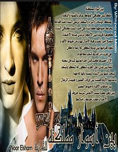 تحميل رواية بين اسوار مملكته pdf – نور الشام