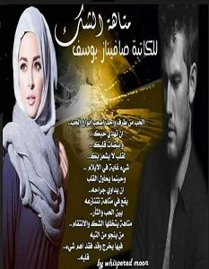 تحميل رواية متاهة الشك pdf – صافيناز يوسف
